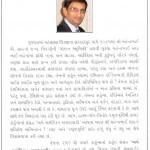 Mahendra Shah Gujarati Bio