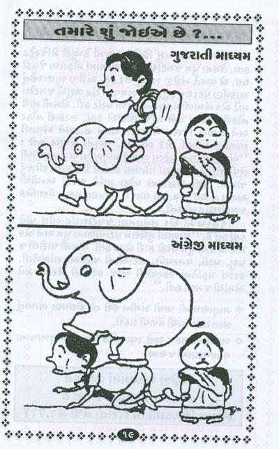 cartoon-harshad-pandit