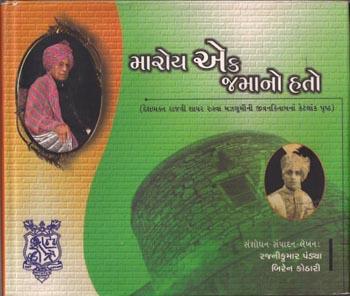 Maroy Ek Jamano Hato book cover