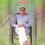 Saumya Sugandh book cover