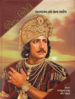 Upendra Trivedi's book's cover