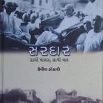 Sardar by Urvish Kothari