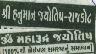 Tantrik-Jyotish-Advertisement