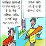 cartoon-on-swadhyay