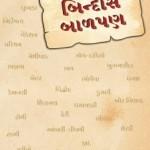 Bindas-Balpan-front-title