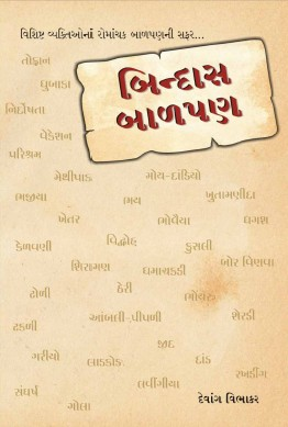 Bindas Balpan Book Front Title
