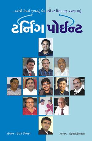 Turning Point - Book by Devang Vibhakar