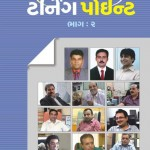 turning-point-book-part-2-Devang-Vibhakar