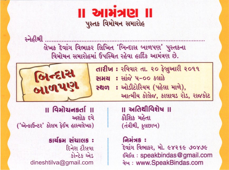 Pustak vimochan program of my second book bindas balpan bindas balpan pustak vimochan invitation card stopboris Choice Image