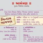 Bindas Balpan Pustak Vimochan Invitation Card