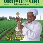 Front title of Magazine 'Kheti ni Vat'