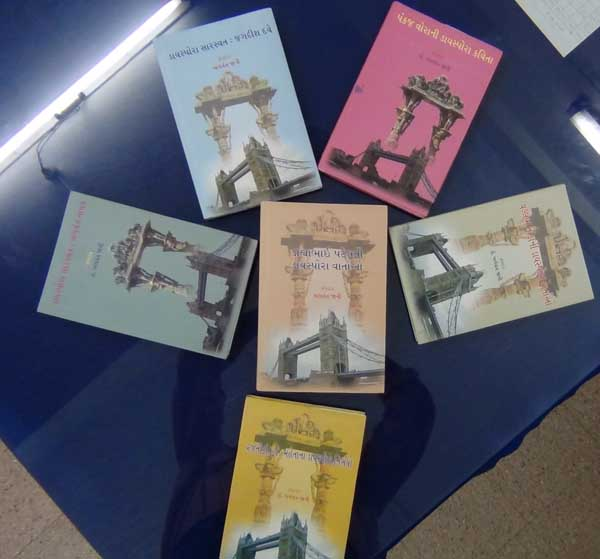 Various books published under mission of GRIDS