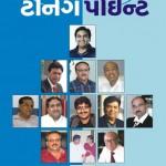 Turning Point book front cover – Devang Vibhakar