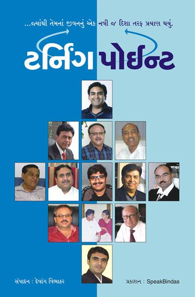 Turning Point book front cover - Devang Vibhakar