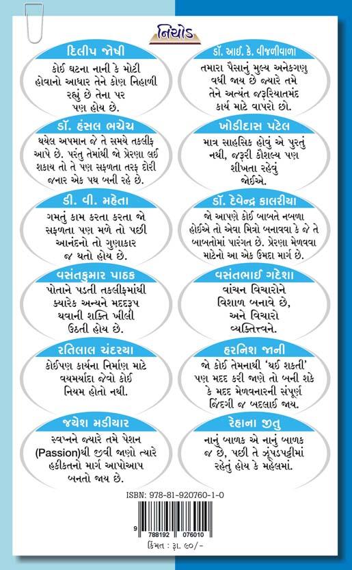 Turning Point book by Devang Vibhakar