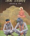 Book, 'Gebi Girnar', Pages: 448, Price: Rs. 350/-, Language: Gujarati, Publisher: Pravin Prakashan, Rajkot