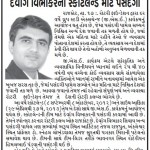 Rotary-GSE-Press-release-17th-August-2012-page-no-14