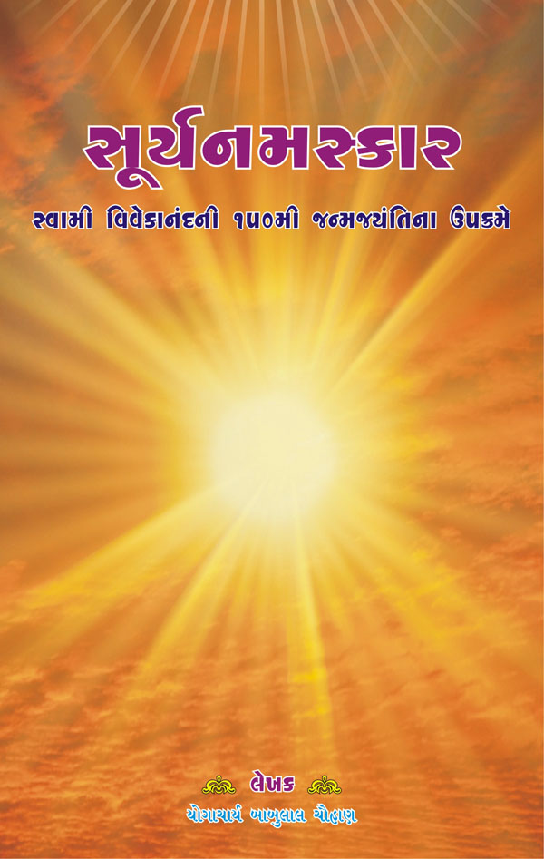 Front Title of the book Suryanamaskar