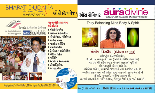 Experts of Seminar - Bharat Dudakia & Santosh Viradiya