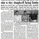 Sanj Samachar, date 21-01-2014, page no 11