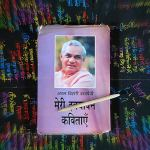Shee-Atal-Bihari-Vajpayee's-Meri-Ekyavan-1 Kavitayen