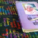 Shee-Atal-Bihari-Vajpayee's-Meri-Ekyavan-2