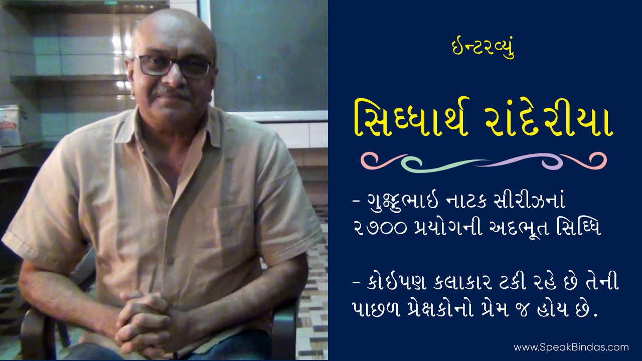 Siddharth Randeria